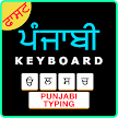 Punjabi Keyboard 1 0 latest apk download for Android • ApkClean