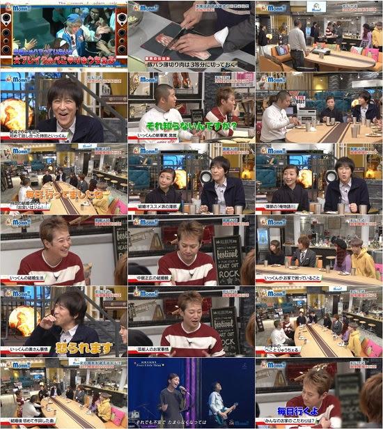 (TV-Variety)(720p) 峯岸みなみ – Momm!!(モム)〜中居くん家でELT持田が新婚秘話を告白! 151109