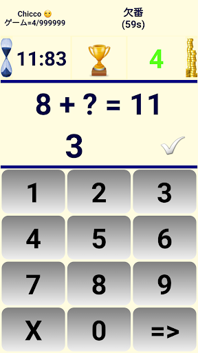 玩棋類遊戲App|算術心。無料。免費|APP試玩