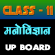 11th class manovigyan solution upboard Download on Windows