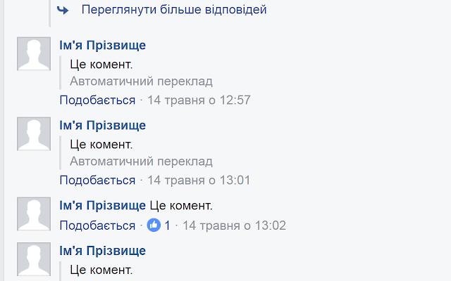 Український Фейсбук