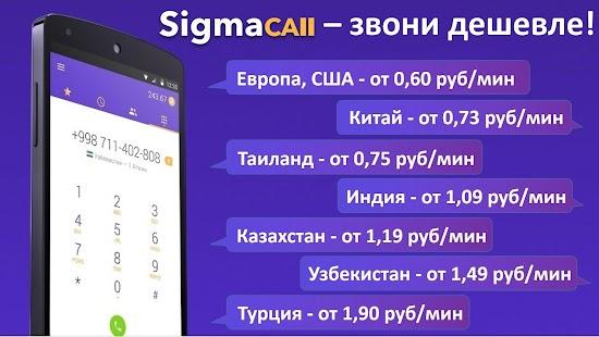 Тарифы на звонки SigmaCall