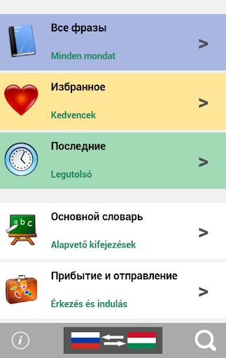 Russian Hungarian phrasebook