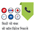 How to Get Call Details - Call History icon