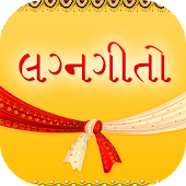 Gujarati Marriage Song Lyrics