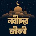 নবীদের জীবনী - নবীদের কাহিনী - Nobider kahini icon