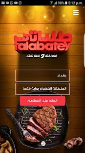 Talabatey Online Food Delivery- screenshot thumbnail