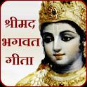 श्रीमद भगवत गीता - Shrimad Bhagwat Geeta हिंदी में icon