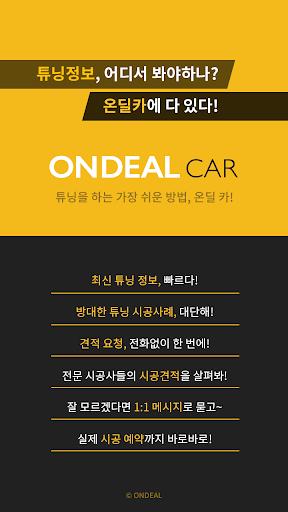 온딜 카 : 최고의 자동차 튜닝앱
