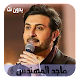 Download أغاني ماجد المهندس بدون نت Majid al Muhandis |‎ For PC Windows and Mac