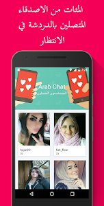 دردشة وتعارف بنات السعودية screenshot 0