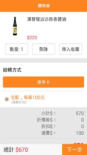玩免費購物APP|下載阿爸柑仔店 app不用錢|硬是要APP