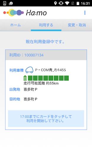 玩交通運輸App|Ha:mo RIDE(豊田市専用 Android4.2未満)免費|APP試玩