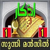 Sunni Manzil-Adkar _പതിപ്പ്-1