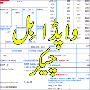 Wapda Bill Checker Pakistan- screenshot thumbnail