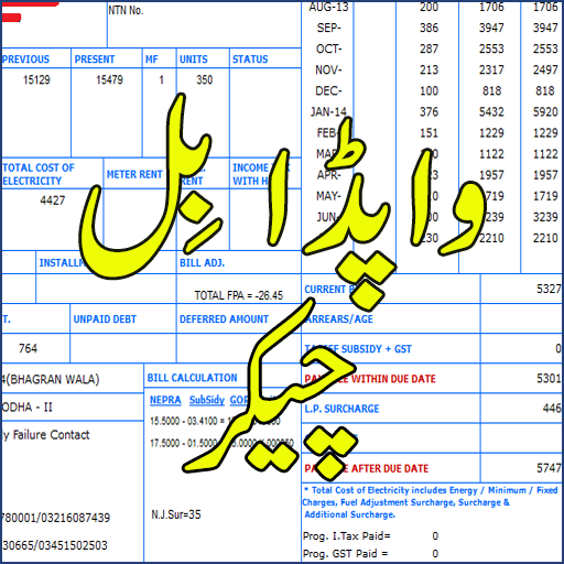 Wapda Bill Checker Pakistan- screenshot