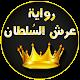 رواية عرش السُلطان كاملة (app)