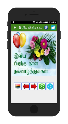 Tamil Birthday SMS & Images 5.0 screenshots 4
