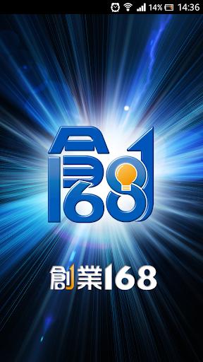 創業168 startup168