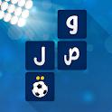 لعبة وصلة - كرة القدم icon