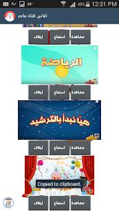 اغاني قناة ماجد و اغاني اطفال 2