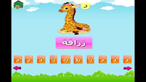 教育必備免費app推薦|تعليم الحروف العربية بالحركات線上免付費app下載|3C達人阿輝的APP
