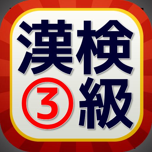 漢字検定3級 合格するための対策問題!無料で手軽に漢字の勉強 教育 LOGO-玩APPs