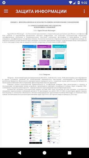 Защита информации screenshot 5