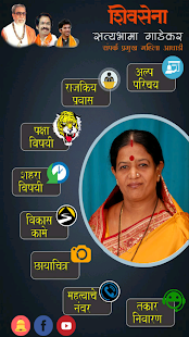 Satyabhama Gadekar for PC-Windows 7,8,10 and Mac apk screenshot 2