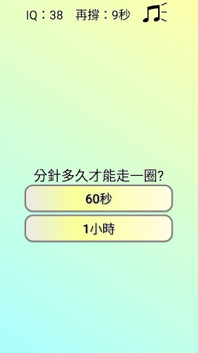 u9006u5411u601du7dad u667au5546u6e2cu9a57 by A-Kuang 6.2 screenshots 3