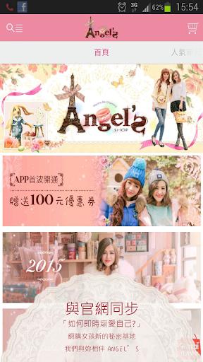 Angel's:流行穿搭時尚館