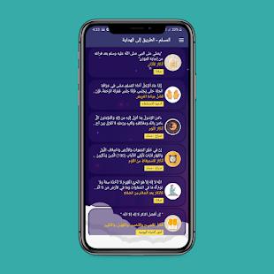 App تطبيق المسلم - Muslim | الطريق إلى الهداية APK for Windows Phone