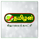 Tamilan Tv Download for PC Windows 10/8/7