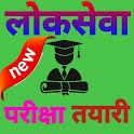 Loksewa Nepal Exam Tayari लोकसेवा तयारी icon