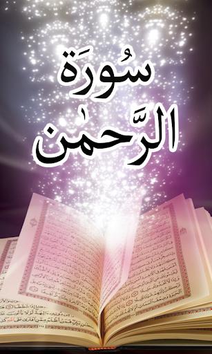 Surah Ar-Rahman Videos