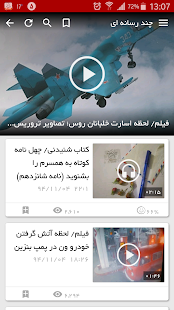 akharin khabar- screenshot thumbnail