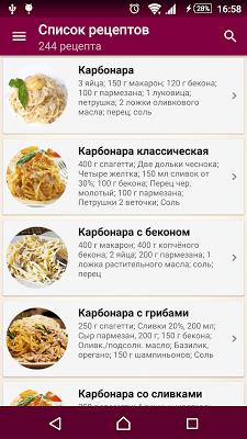 Вторые блюда - рецепты - screenshot