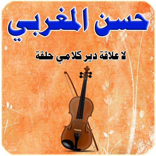 حسن المغربي