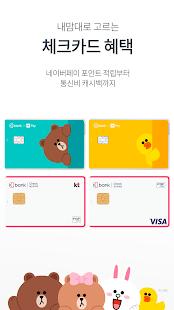 케이뱅크 (K bank) - 24ㆍ365 은행 - náhled