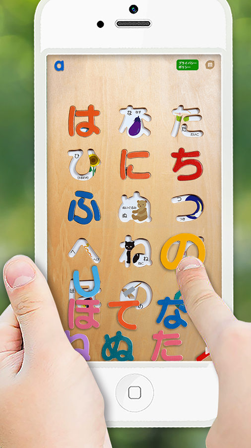 Japanese Hiragana puzzle- screenshot