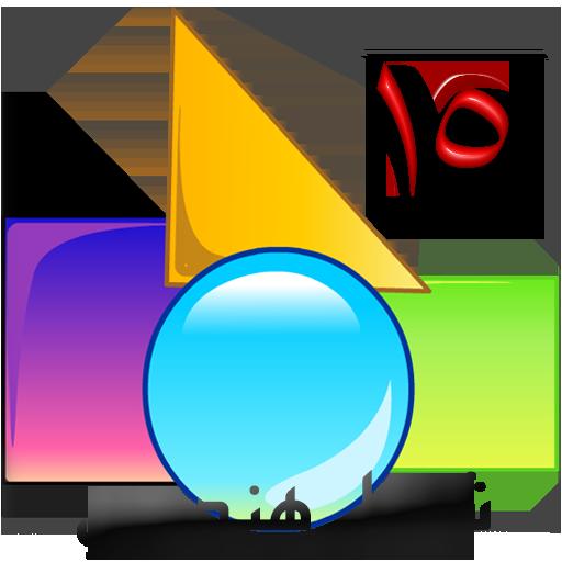 الاشكال الهندسية التطبيقات على Google Play