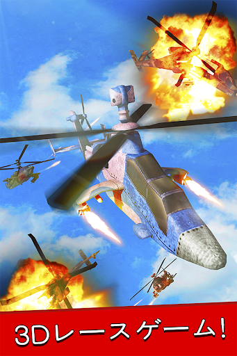 無料 ヘリコプター シミュレータ ゲーム プレーン 世界大戦