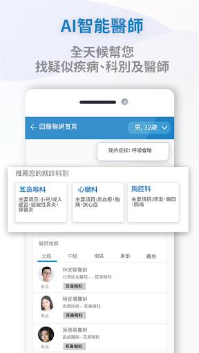醫聯網 screenshot 17