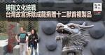 被指文化統戰 台灣故宮拆除成龍捐贈十二獸首複製品
