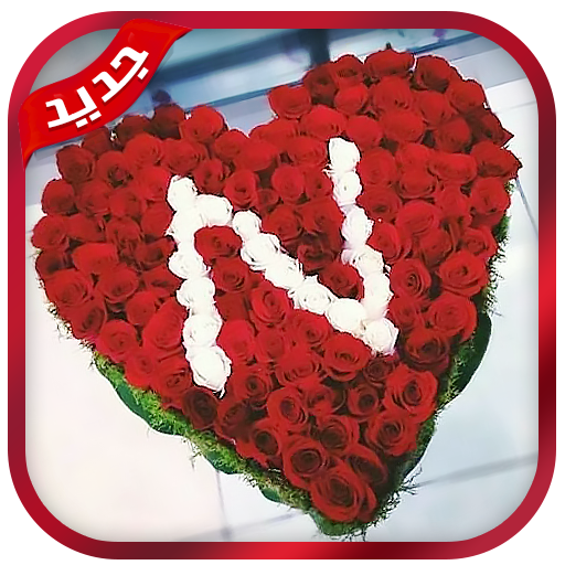 صور حرف N مزخرفة متحركة رومانسية 2019 دون انترنت App Su Google Play