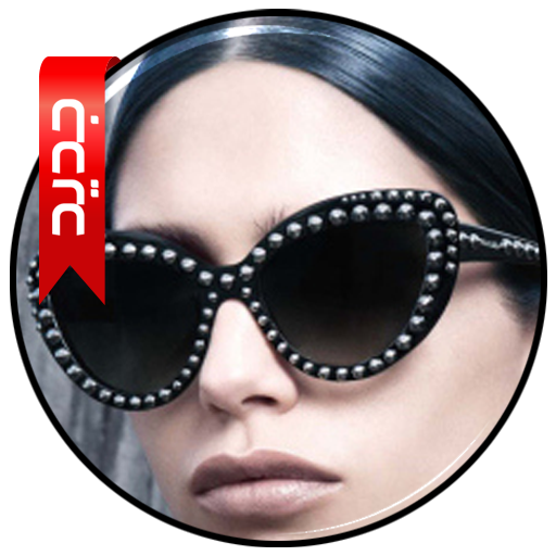 احدث النظارات النسائية 2016