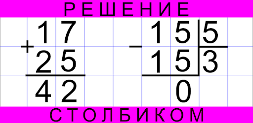 Онлайн калькулятор в столбик деление умножение плюс минус