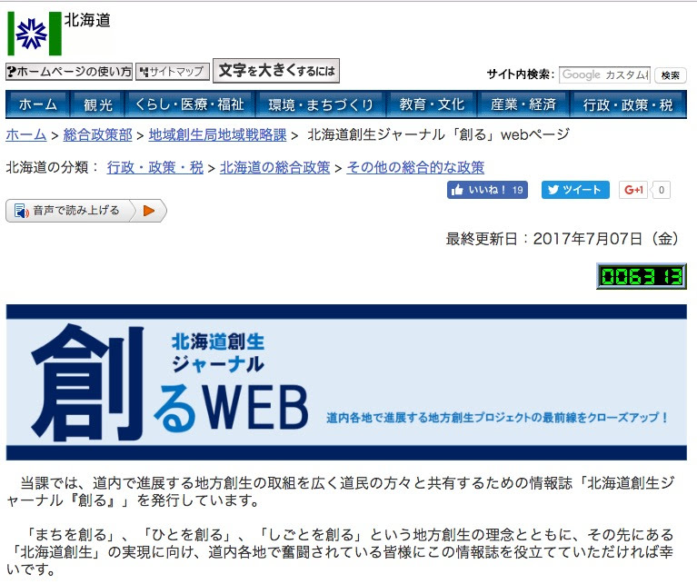 ひまわり油再生プロジェクトが北海道創生ジャーナル『創る』に掲載