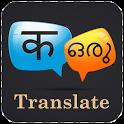 Hindi Malayalam Translator icon