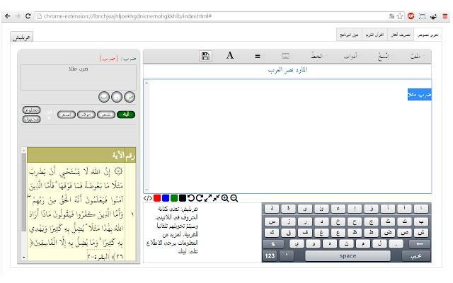 Al-Mared Arabic Editor verb conjugator
